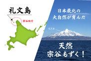 北海道礼文島