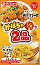 ぱぱっと逸品 かぼちゃ1/4で2品 鶏かぼちゃ煮のたれ&かぼちゃスープ用ベース