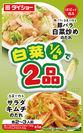 ぱぱっと逸品 白菜1/4で2品 豚バラ白菜炒めのたれ&サラダキムチのたれ