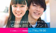 「Cassis(カシス)」β(ベータ)版をオープン