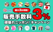 Qoo10 第2弾「販売手数料3% 頑張れニッポン!キャンペーン」