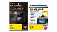 液晶保護フィルム Nikon Z fc用 2種 発売