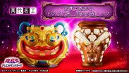 萬代名工 金満な壺盃&ドラゴン族・封印の壺コップ