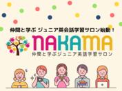 英語学習サロン「NAKAMA」