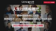 ウチコミ!+(プラス) 告知ページトップ