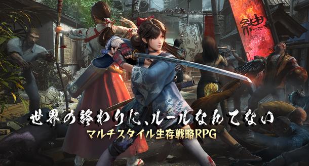 世界で9,000万ダウンロード突破のマルチスタイル生存戦略RPG『ステート・オブ・サバイバル』が日本上陸、事前登録を開始! KingsGroup International AGのプレスリリース