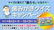 歯みがきクイズキャンペーン 380×214