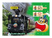 ガリガリ君×秩父鉄道記念乗車券 イメージ