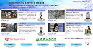 ロボットショーケースで実施する遠隔ロボットによるオンライン見学会の概要