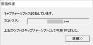 スクリーンショットを禁止