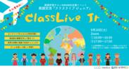 1日限定オンライン英語交流「クラスライブジュニア」