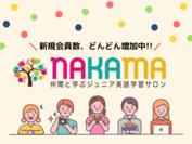 英語学習サロン「NAKAMA」新規会員大募集中