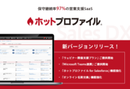 ハンモック、営業支援SaaS「ホットプロファイル」のラインナップ拡充・機能強化をした新バージョンをリリース