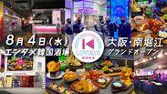 「韓国酒場 K-LOVERS」南堀江店(1)