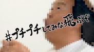 宣伝大使 長州力さん(1)