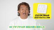 宣伝大使 長州力さん(2)