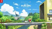 NintendoSwitch「クレヨンしんちゃん『オラと博士の夏休み』〜おわらない七日間の旅〜」