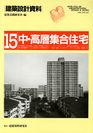 建築設計資料 015 中・高層集合住宅