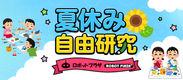 ロボットプラザ 夏休み 自由研究特集