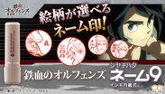 機動戦士ガンダム 鉄血のオルフェンズ シヤチハタ ネーム9