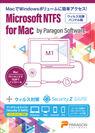 NTFS for Mac Security Z SAFE バンドル(ダウンロード版)