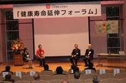健康寿命延伸フォーラム(日本健康文化協会主催)
