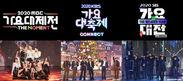 MBC歌謡大祭典/KBS歌謡大祝祭/SBS歌謡大祭典