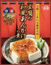 豆腐の和風あんかけの素