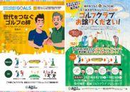 大好評企画の第2弾、「クラブおさがりキャンペーン2021秋」
