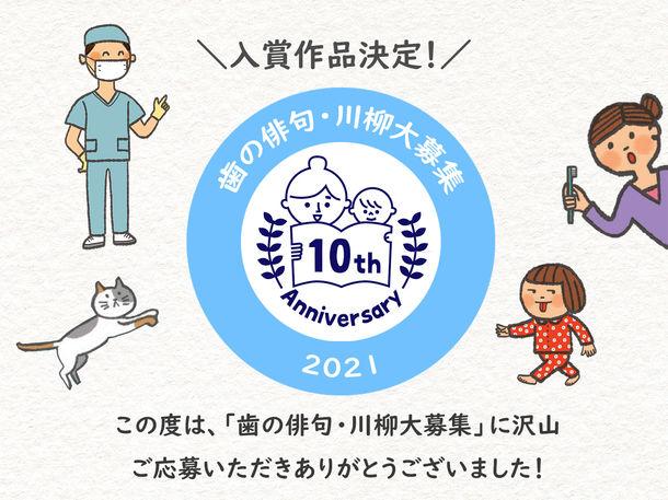 2021年度「歯」に関する俳句・川柳、入賞作品発表!