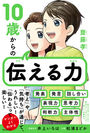 『10歳からの伝える力』(齋藤孝・著)フォレスト出版