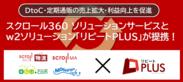 リピートPLUS×スクロール360ソリューションサービス
