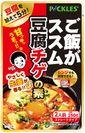 ご飯がススム豆腐チゲの素(2)