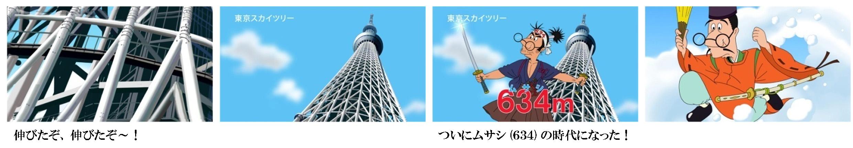 ももクロに負けじギネス級長寿キャラクターのり平が東京
