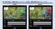 VPエリア内異常検知アプリケーションイメージ