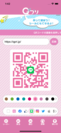 「Qプリ」イメージ1