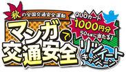 QUOカード1,000円分が当たる『マンガで交通安全 リツイートキャンペーン』