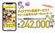 テイクアウト専用サービスリリース先行モニターキャンペーン