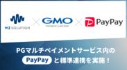 PayPayと標準連携