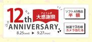 12周年記念 リニューアルキャンペーン