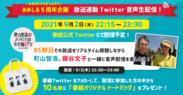 「アメ知るTV」5周年企画告知バナー