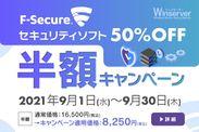 F-Secureセキュリティソフト半額キャンペーン
