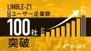 LINBLE-Z1導入企業数100社突破
