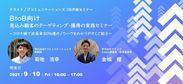 9/10 BtoB向け 見込み顧客のターゲティング・獲得の実践セミナー