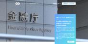 エン・ジャパン採用支援プロジェクト(金融庁入庁決定)