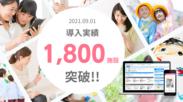 導入実績1,800施設