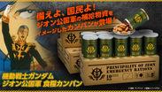 機動戦士ガンダム ジオン公国軍 食糧カンパン