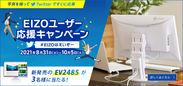 EIZOユーザー応援キャンペーン