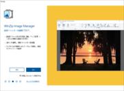 新機能!WinZip Image Manager