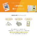 電子パンフレット詳細1